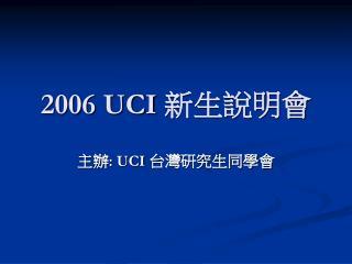 200 6 UCI  新生說明會