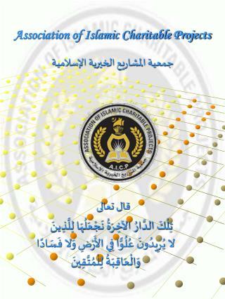 Association of Islamic Charitable Projects جمعية المشاريع الخيرية الإسلامية