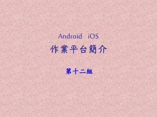 Android    iOS 作業平台簡介