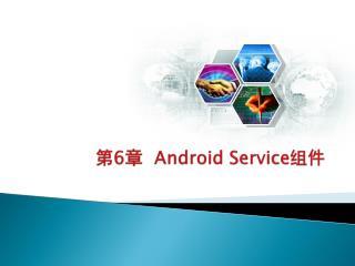 第 6 章   Android Service 组件