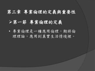第一節   專業倫理的定義 專業倫理是一種應用倫理,期將倫理理論,應用到真實生活情境裡。
