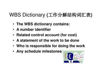 WBS Dictionary  ( 工作分解结构词汇表 )