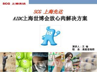 SCG  上海 先达