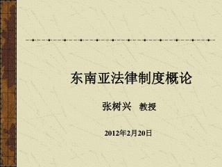 东南亚法律制度概论                               张树兴    教授 2012 年 2 月 20 日
