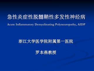 急性炎症性脱髓鞘性多发性神经病 Acute Inflammatory Demyelinating Polyneuropathy, AIDP