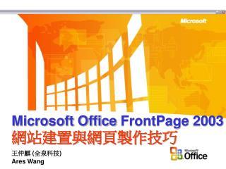 Microsoft Office  FrontPage 2003 網站建置與網頁製作技巧