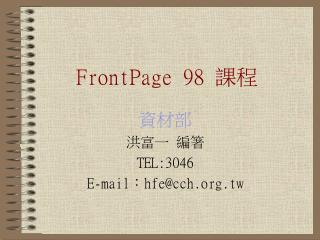 FrontPage 98  課程