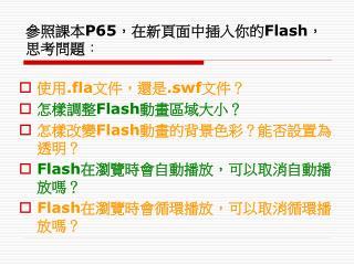 ???? P65 ?????????? Flash ????? ?