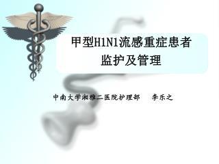 中南大学湘雅二医院护理部   李乐之