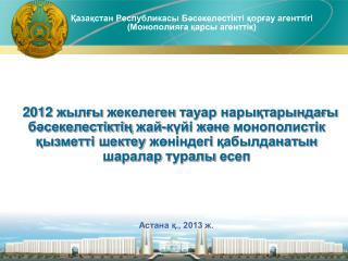 Қазақстан Республикасы Бәсекелестікті қорғау агенттігі (Монополияға қарсы агенттік)