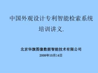 中国外观设计专利智能检索系统 培训讲义 .