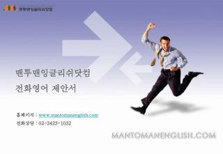 홈페이지  :  m antomanenglish 전화상담  : 02-3423-1032