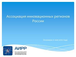 Ассоциация инновационных регионов России