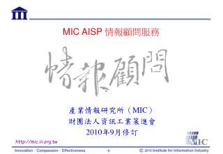 MIC AISP  情報顧問服務