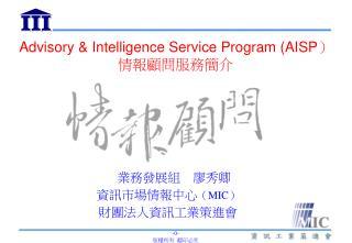 Advisory & Intelligence Service Program (AISP ) 情報顧問服務簡介