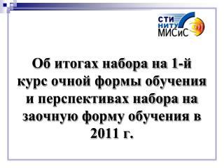 Сводные данные о ходе приёма заявлений от абитуриентов очной формы обучения на 25.07.11г.(бюджет)
