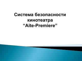 """Система безопасности кинотеатра """" Aite - Premiere """""""