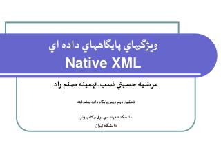 ويژگيهاي پايگاههاي داده اي Native XML
