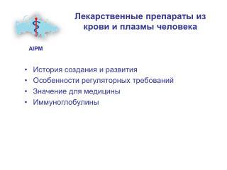 Лекарственные препараты из крови и плазмы человека
