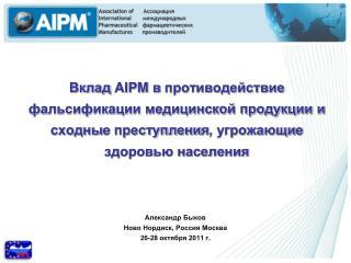 Александр Быков  Ново Нордиск, Россия Москва  26-28 октября 2011 г .