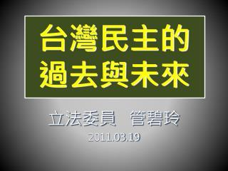 台灣民主的 過去與未來