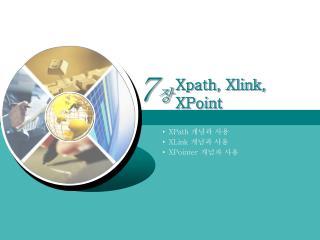 XPath 개념과 사용 XLink 개념과 사용 XPointer 개념과 사용