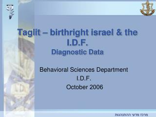 Taglit – birthright israel & the I.D.F. Diagnostic Data