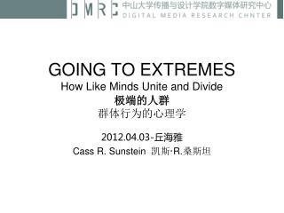 GOING TO EXTREMES  How Like Minds Unite and Divide 极端的人群 群体行为的心理学