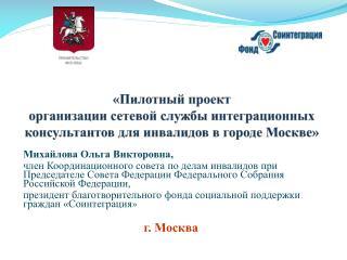 Михайлова Ольга Викторовна,