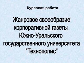 Жанровое своеобразие корпоративной газеты  Южно-Уральского  государственного университета