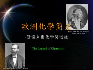 The Legend of Chemistry