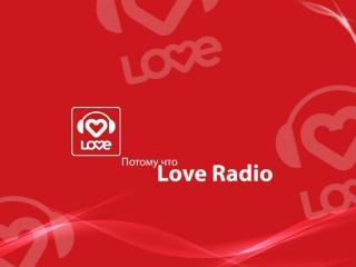 ПОТОМУ ЧТО  LOVE RADIO!