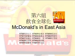 第六組 飲食全球化 McDonald's in East Asia