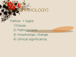 병리학 (PATHOLOGY)