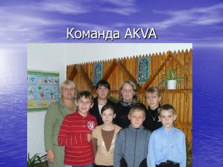 Команда  AKVA