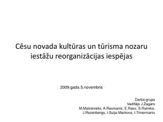 Cēsu novada kultūras un tūrisma nozaru iestāžu reorganizācijas iespējas