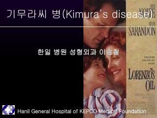 기무라씨 병 (Kimura's disease)