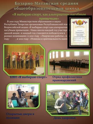 Базарно-Матакская средняя общеобразовательная школа