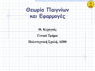 Θεωρία Παιγνίων  και Εφαρμογές