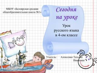 Урок  русского языка  в 4-ом классе