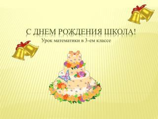С Днем Рождения Школа!