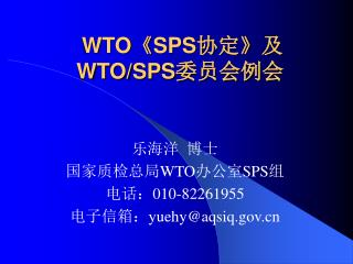 WTO?SPS ?? ? ? WTO/SPS ?????