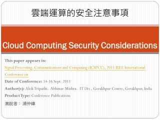 雲 端運 算 的安全 注意事項 Cloud Computing Security Considerations