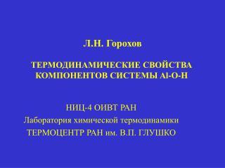 Л.Н. Горохов ТЕРМОДИНАМИЧЕСКИЕ СВОЙСТВА  КОМПОНЕНТОВ СИСТЕМЫ Al-O-H