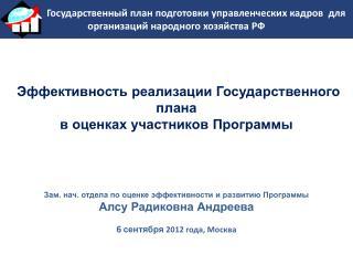 Эффективность реализации Государственного плана  в оценках участников Программы