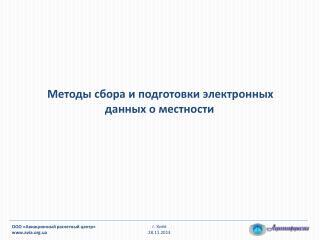 Методы сбора и подготовки электронных  данных о местности