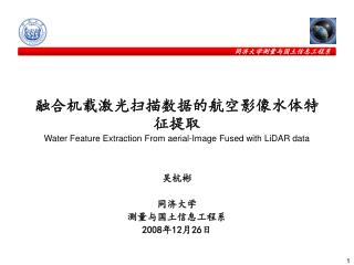 融合机载激光扫描数据的航空影像水体特征提取 Water Feature Extraction From aerial-Image Fused with LiDAR data