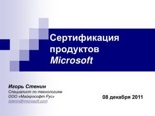 Сертификация продуктов     Microsoft
