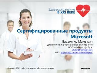 Сертифицированные продукты  Microsoft Владимир  Мамыкин Директор по информационной безопасности