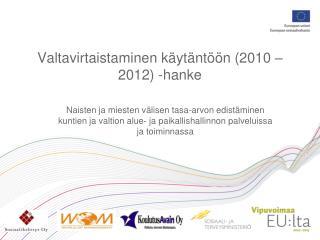 Valtavirtaistaminen käytäntöön (2010 – 2012) -hanke